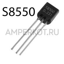 Транзистор S8550
