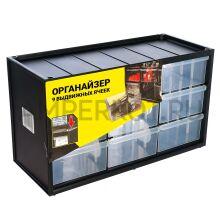 Органайзер для хранения мелких деталей, метизов, радиокомпонентов (9 выдвижных ячеек)