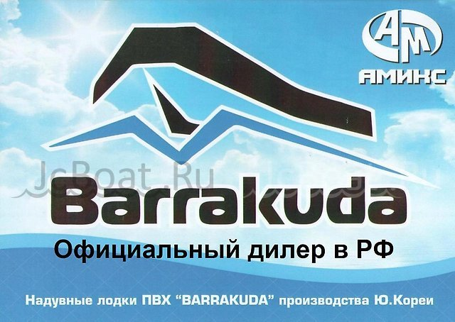 лодка ПВХ Barrakuda AM105S 2016 г.