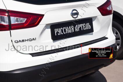 Защита заднего бампера на Nissan Qashqai во Владивостоке