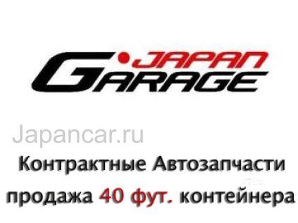 Продажа целиком 40 фут контейнера с з/ч. Доставка по РФ во Владивостоке