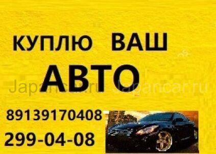 Купим ваш автомобиль в любом состоянии Новосибирск, НСО,89139170408 W в Новосибирске