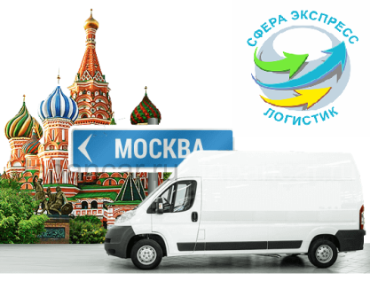Грузоперевозки по Москве и МО в Москве