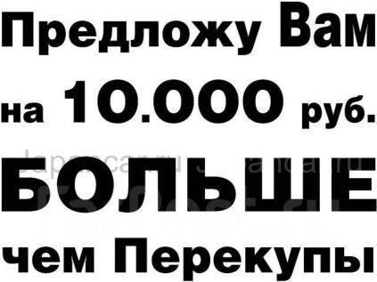 Предложу Вам на 1ОООО руб. БОЛЬШЕ чем Перекупы во Владивостоке