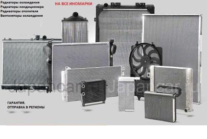 Радиаторы ДВС и кондиционера, более 5000 наименований в наличии! в Москве