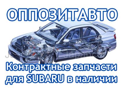 Контрактные запчасти для SUBARU в наличии в Новосибирске