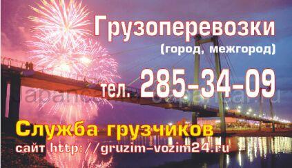 Грузоперевозки(город, межгород) Служба грузчиков в Красноярске