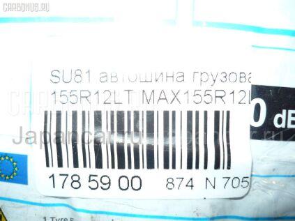 Летниe шины Maxtrek Su810 155 12 дюймов б/у во Владивостоке