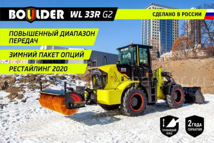 Погрузчик BOULDER WL33R G2 2020 года во Владивостоке