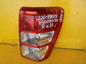 Стоп на Suzuki Escudo TDA4W 220-59079