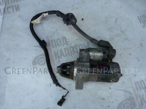 Стартер на Honda Fit GE6 L13A 4280004740