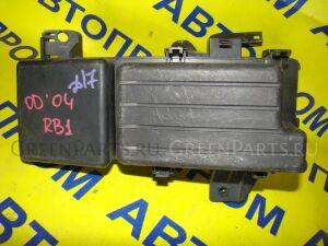 Блок предохранителей на Honda Odyssey RB1