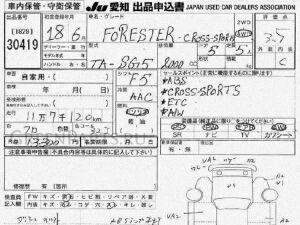 Кпп механическая на Subaru Forester SG5 EJ-205