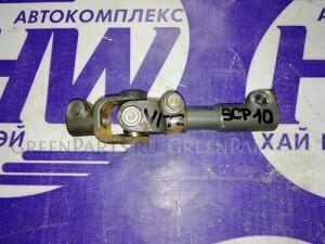 Рулевой карданчик на Toyota Vitz SCP10 1SZ