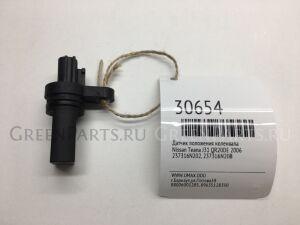 Датчик положения коленвала на Nissan Teana J31 QR20DE 237316N202