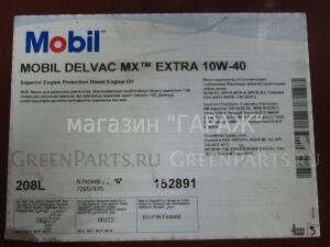 Масло моторное полусинтетика mobil delvac mx extra