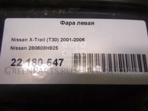 Фара на Nissan X-Trail (T30) 2001-2006 260608H925