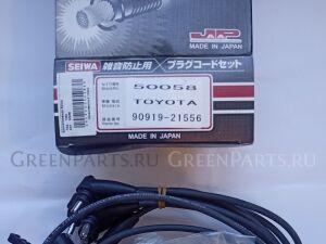 Провода высоковольтные на Toyota