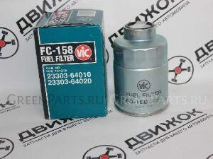 Фильтр топливный 1N,2C,2C-T,2L,2L-T,2C-TE,2L-TE