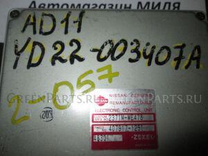 Блок efi на Nissan Ad Y11 YD22 003407 4079171251 2371MWE478
