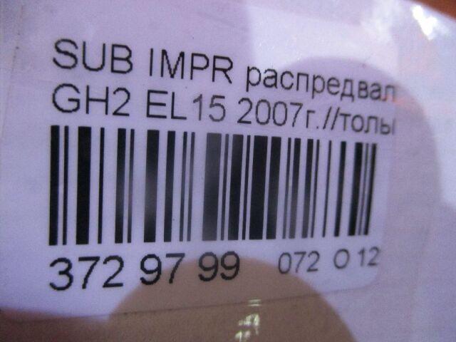 Распредвал на Subaru Impreza Wagon GH2 EL15