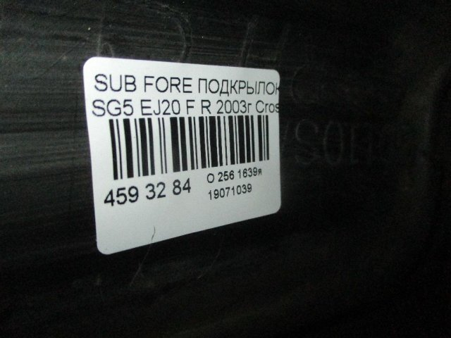 Подкрылок на Subaru Forester SG5 EJ20