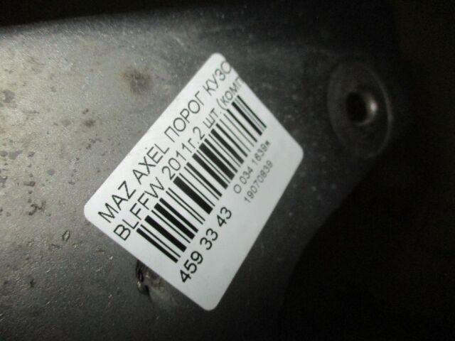 Порог на Mazda Axela BLFFW