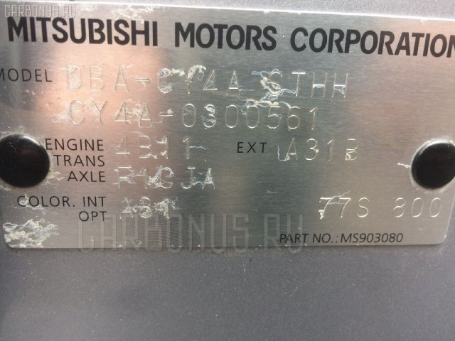 Главный тормозной цилиндр на Mitsubishi Galant Fortis CY4A 4B11