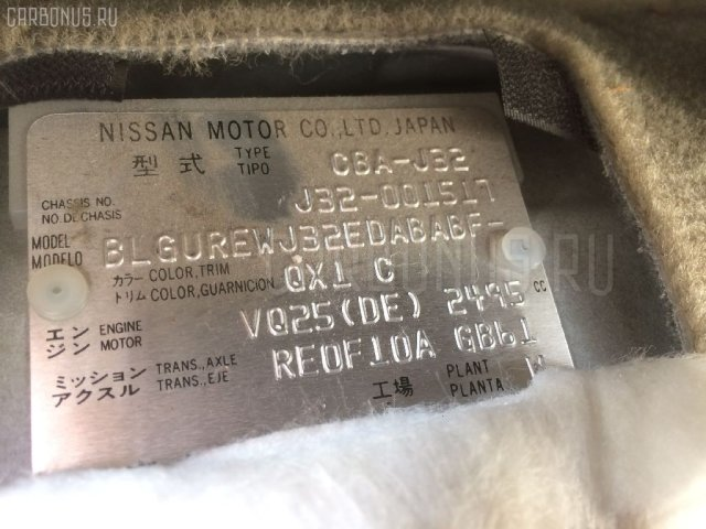 Держатель дворника на Nissan Teana J32