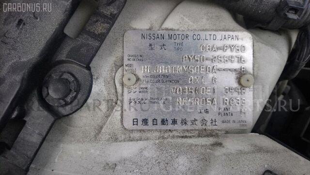 Брызговик на Nissan Fuga PY50