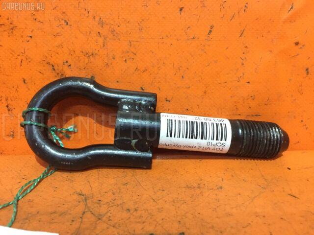Крюк буксировочный на Toyota Vitz SCP10