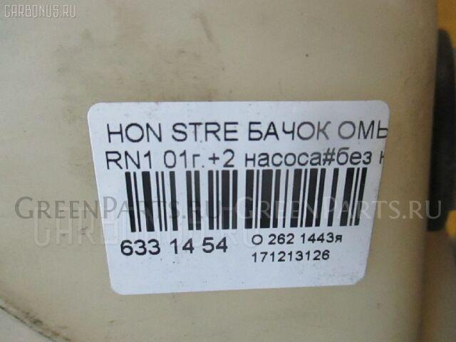 Бачок омывателя на Honda Stream RN1