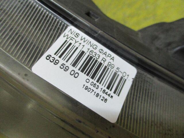 Фара на Nissan Wingroad WFY11 1633