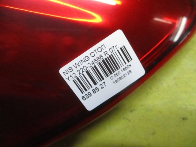 Стоп на Nissan Wingroad Y12 220-24886