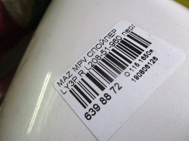 Спойлер на Mazda Mpv LY3P