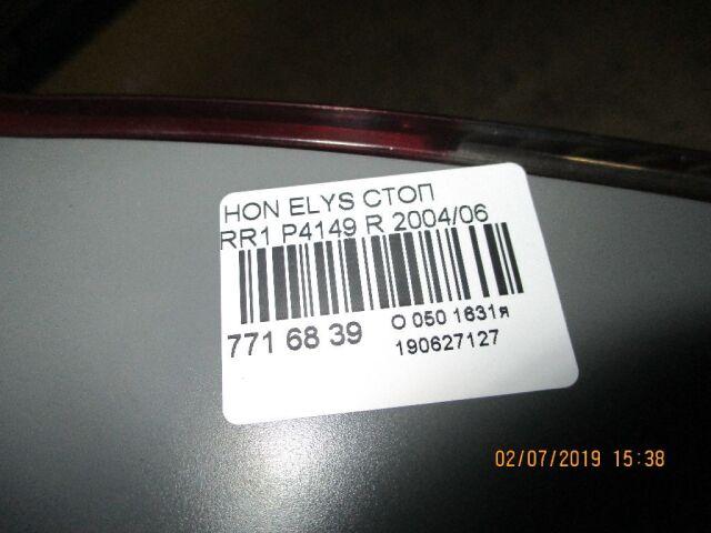 Стоп на Honda Elysion RR1 P4149