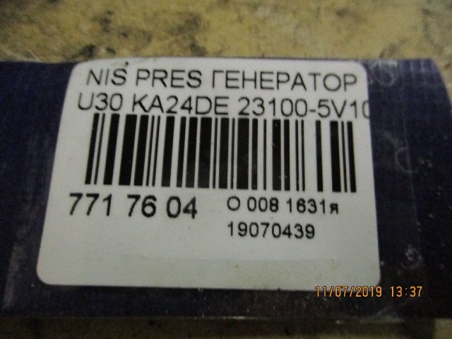 Генератор на Nissan Presage NU30, U30