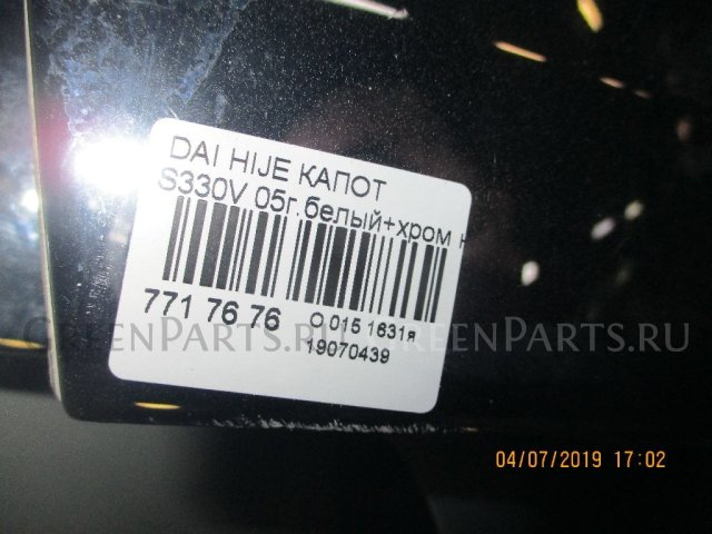 Капот на Daihatsu Hijet S330V