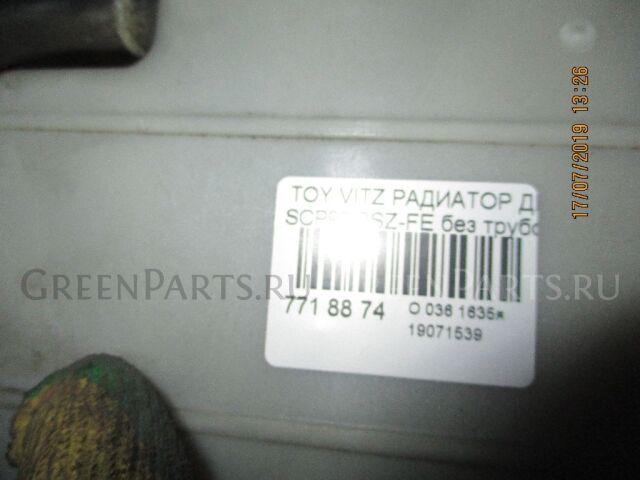 Радиатор двигателя на Toyota Vitz KSP130, KSP90, SCP90 1KR-FE, 2SZ-FE