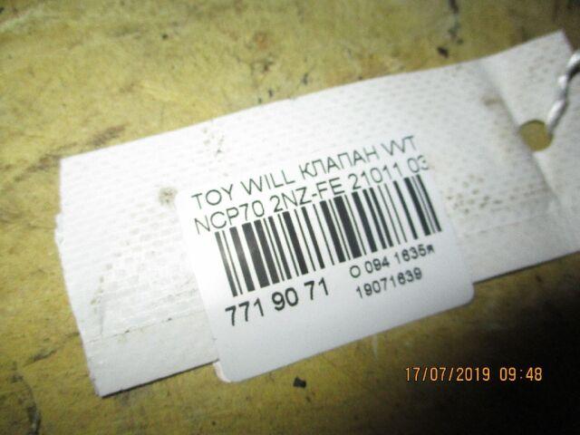 Клапан VVTI на Toyota Porte NNP10, NNP11, NNP15 1NZ-FE, 2NZ-FE