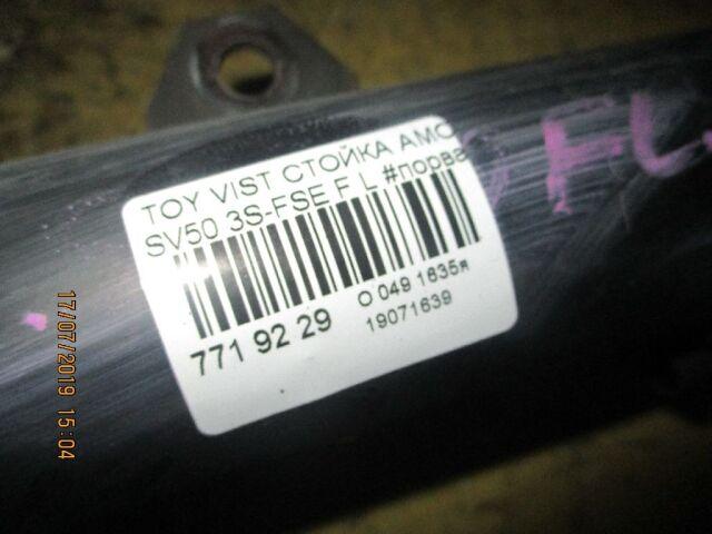 Стойка амортизатора на Toyota Vista SV50 3S-FSE