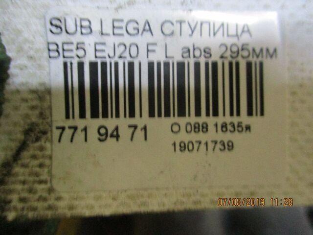 Ступица на Subaru Legacy B4 BE5 EJ20