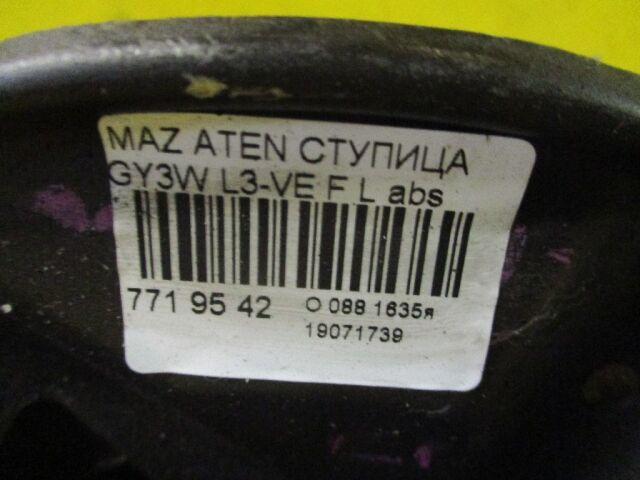 Ступица на Mazda Atenza GY3W L3-VE