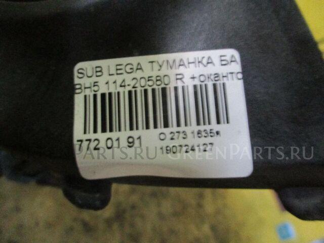 Туманка бамперная на Subaru Legacy B4 BH5 114-20580