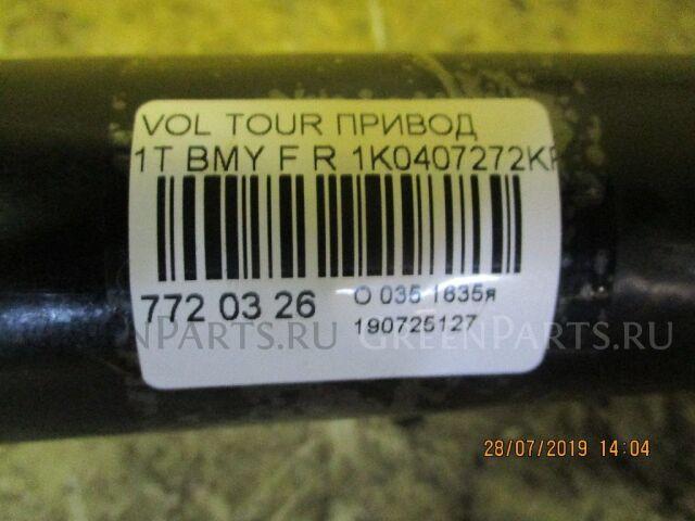 Привод на Volkswagen Touran 1T BMY