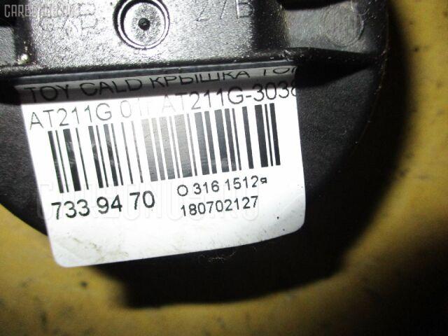 Крышка топливного бака на Toyota Cynos EL54C