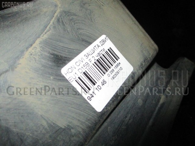 Защита двигателя на Honda Civic EU1 D15B