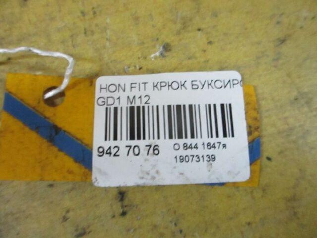 Крюк буксировочный на Honda Fit GD1