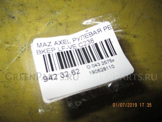 Рулевая рейка на Mazda Axela BKEP LF-VE