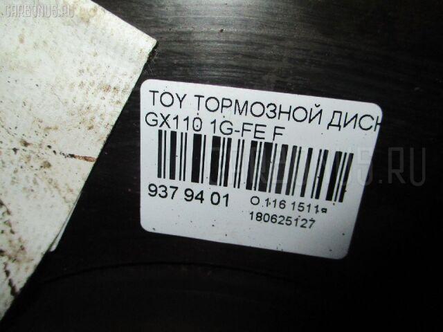Тормозной диск на Toyota GX110 1G-FE
